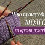 Что же происходит с мозгом во время рукоделия? Вот почему тебе повезло, если ты умеешь вязать! Вязание изменило мою жизнь.