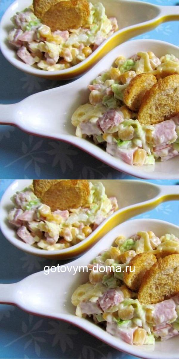 Хрустящий салатик с пекинской капустой. Все, кто пробуют, остаются в восторге!
