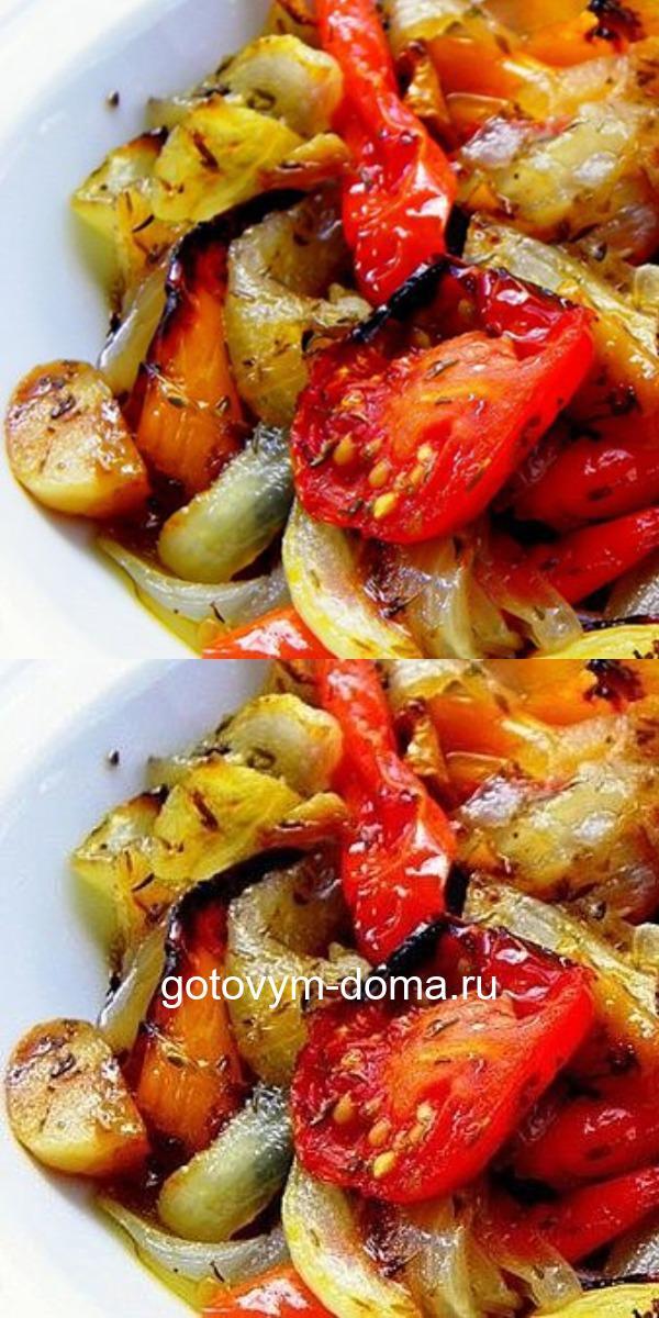 Запечённые овощи с вкусным маринадом