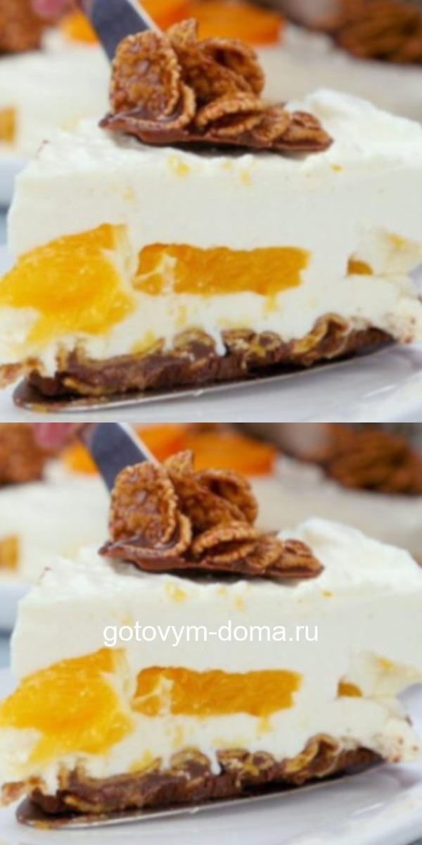 Замечательно вкусный творожный торт без выпечки. Это лакомство покорит своим вкусом любого гурмана.