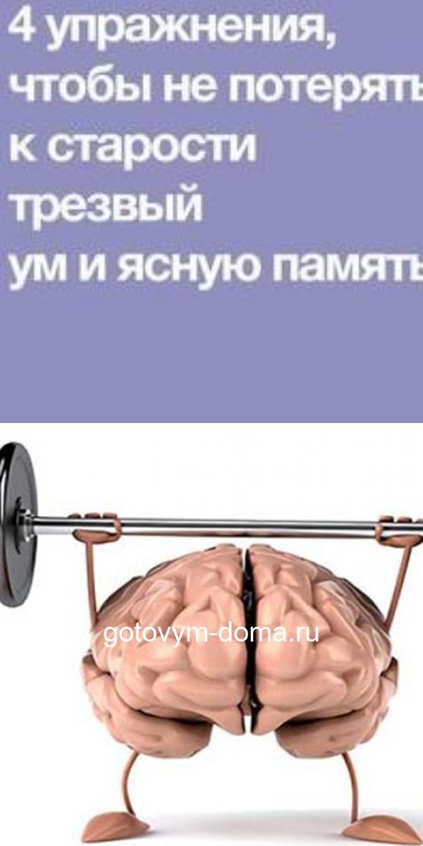 4 упражнения, чтобы не потерять к старости трезвый ум и ясную память