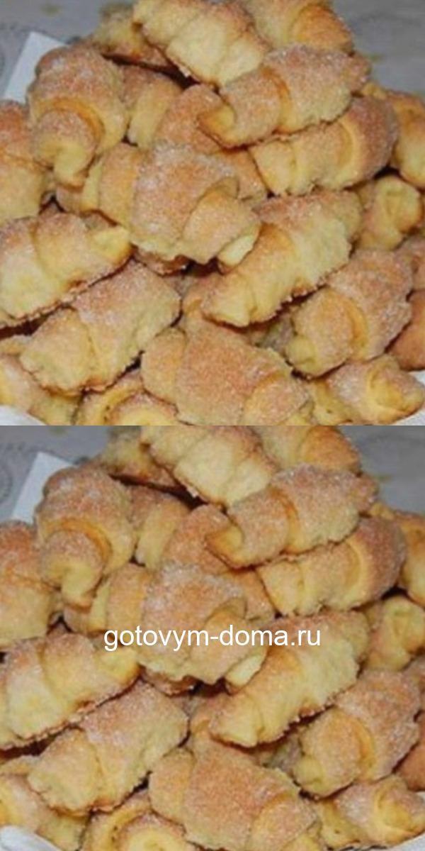 Аппетитные сахарные рогалики — просто шикарный десерт к чаю! Хрустящие и рассыпчатые!