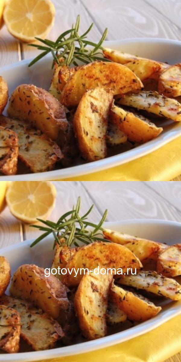 Ароматный картофель с лимоном  — яркий и запоминающийся гарнир.