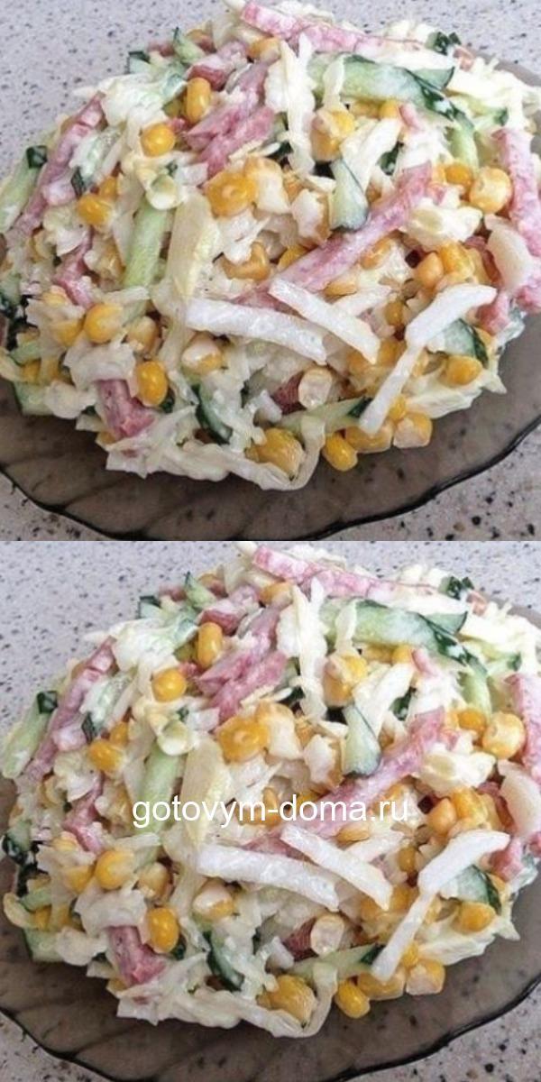 Изумительный салат с капустой, огурцами и копченной колбасой оценят все!