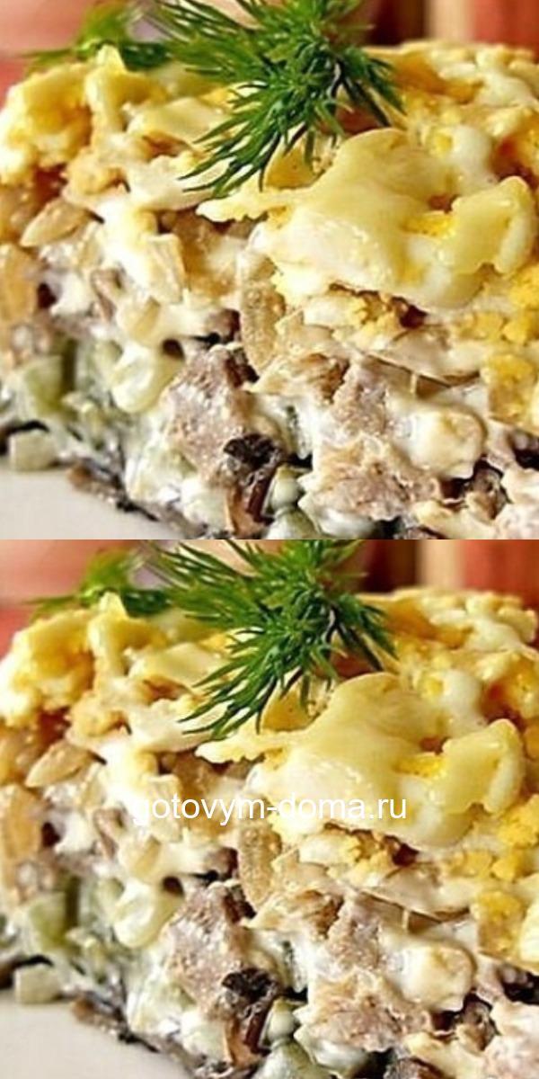 Изысканный салат «Орландо» с нежной текстурой и необычным пикантным вкусом по рецепту минского ресторана.