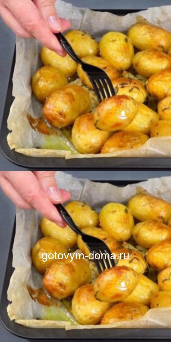 Румяный и аппетитный молодой картофель в духовке - один из таких рецептов, к которым хочется возвращаться вновь и вновь.