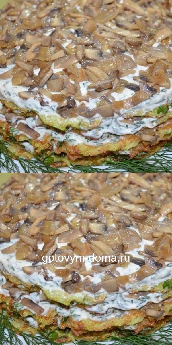 Великолепный закусочный торт из кабачков с грибной начинкой. Когда его ешь, получаешь истинное наслаждение, восторг!