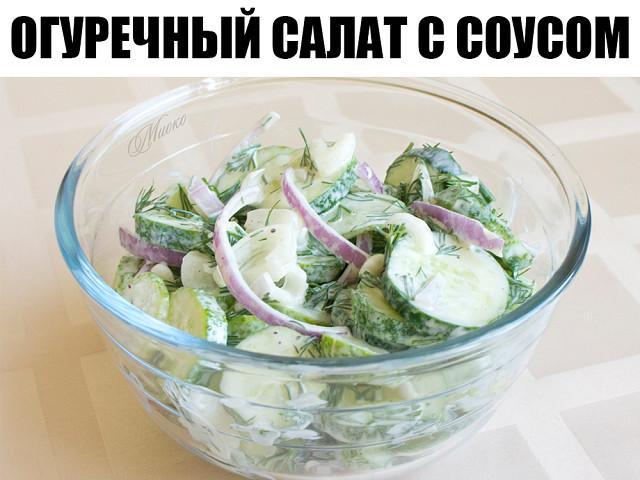Обалденный огуречный салат с соусом