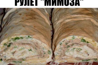 """Божественый рулет """"Мимоза"""""""