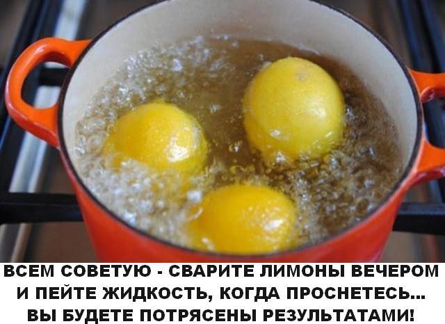 Сварите лимоны вечером и пейте жидкость, когда проснетесь… Вы будете потрясены результатами!