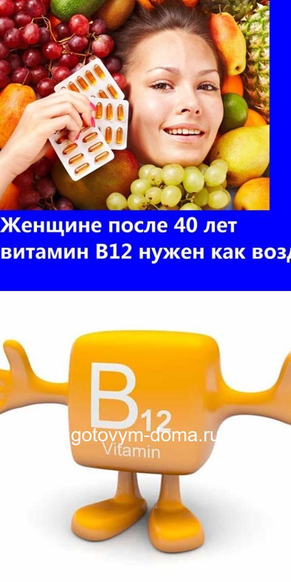 После 40 витамин В12 нужен дамам как воздух! 14 тревожных признаков дефицита