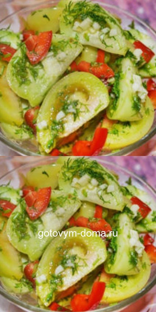 Маринованные зеленые помидоры... ммм... объеденье просто. Очень советую приготовить!