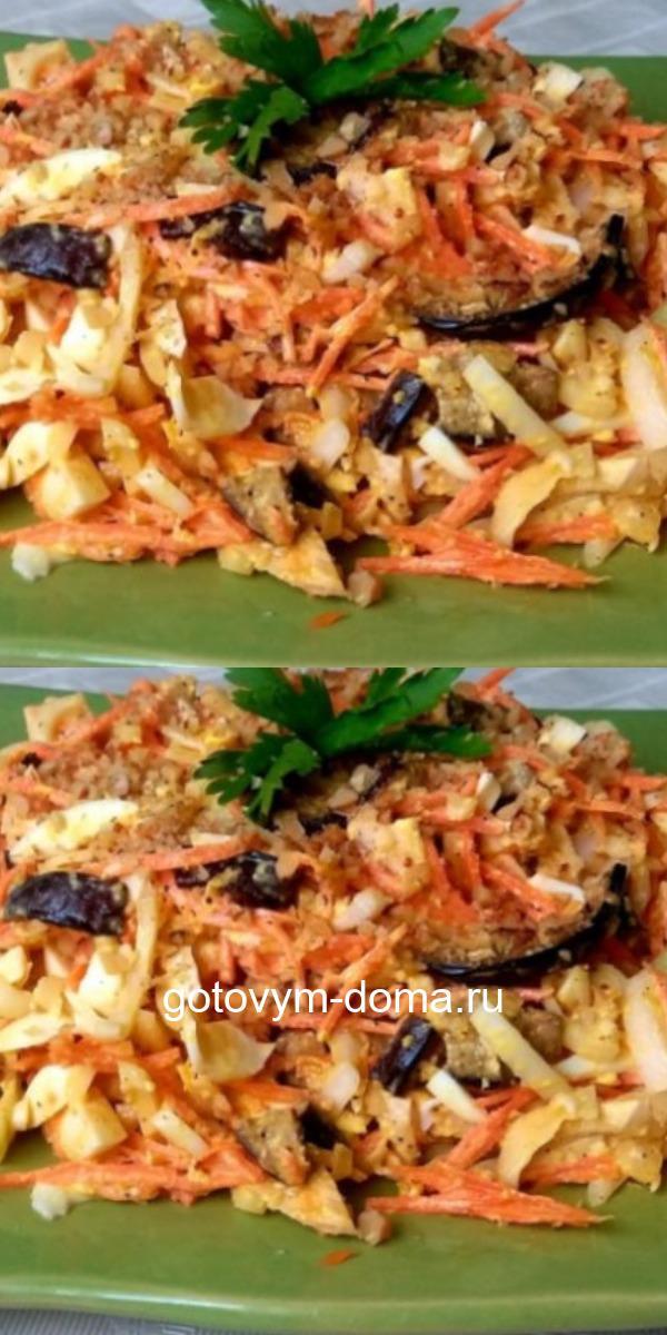 Вкусный и питательный салат с морковью по корейски. Понравится всей вашей семье!