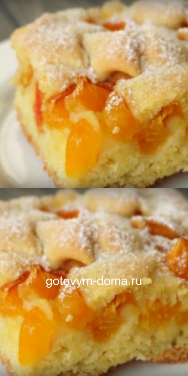 Простой и быстрый абрикосовый пирог к чаю