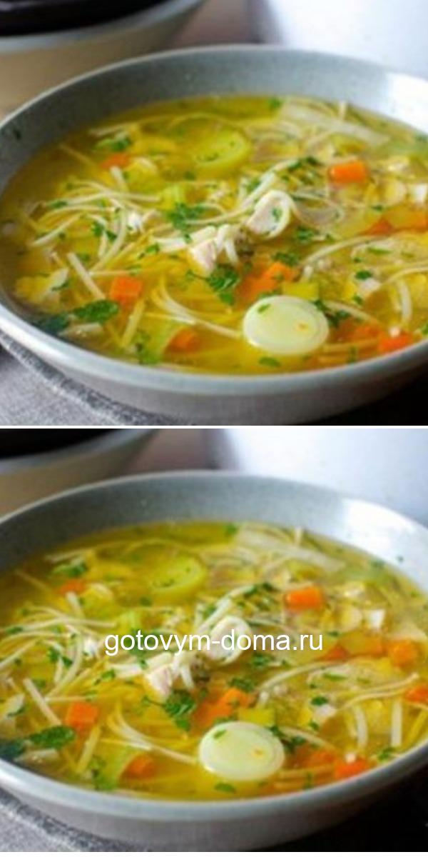 Куриный суп с секретом. Пальчики оближешь