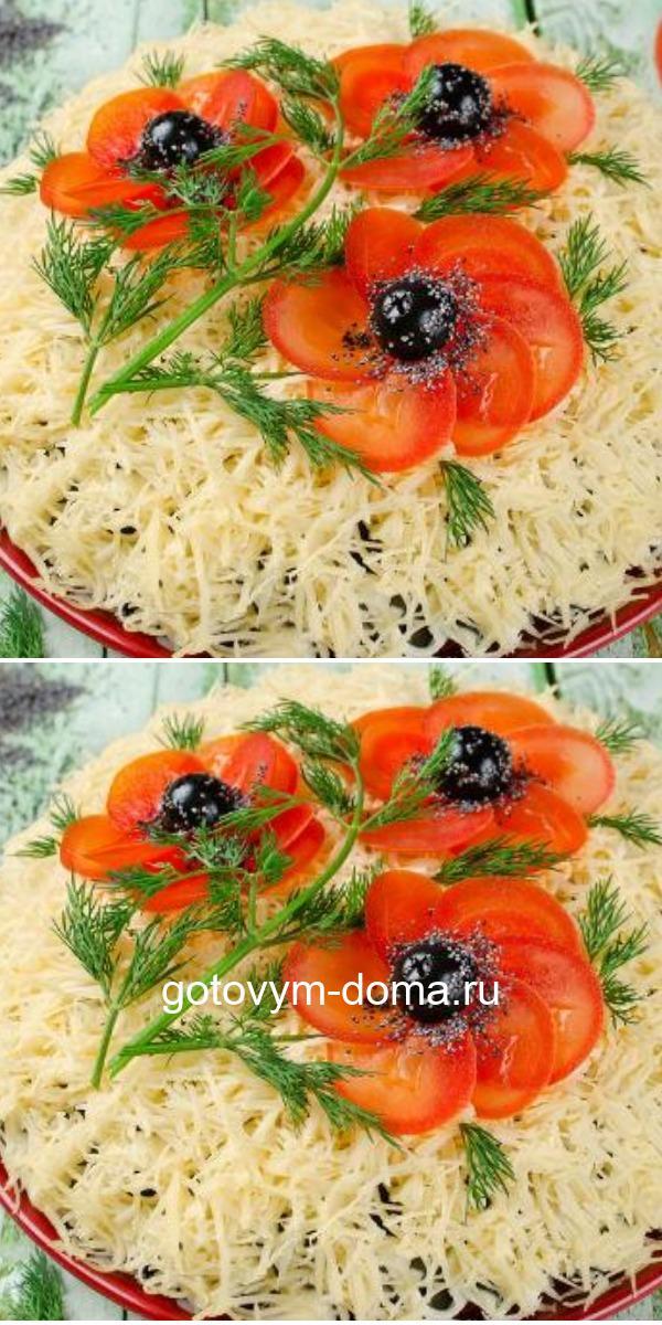 Очень вкусный и красивый салат «Красные маки»