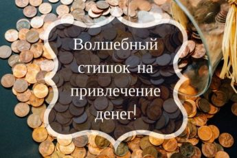 Волшебный стишок на привлечение денег!