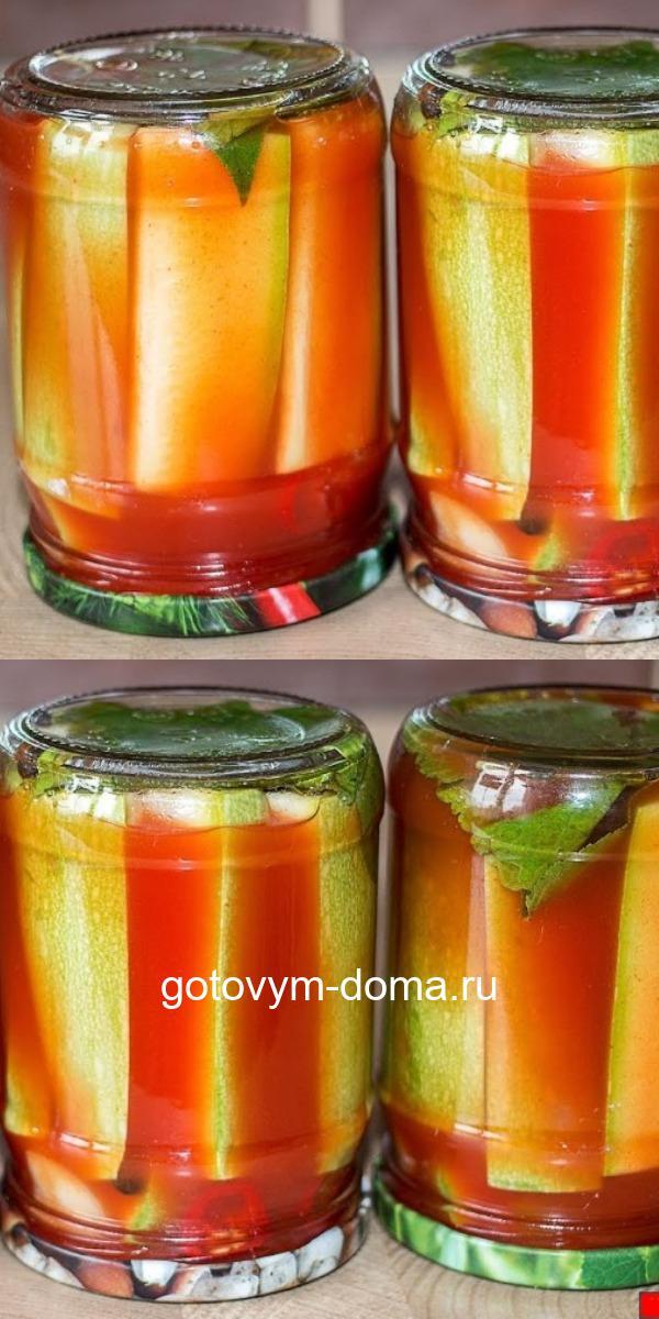 Супер рецепт! Заготовка маринованных кабачков «Кровавая Мэри» на зиму