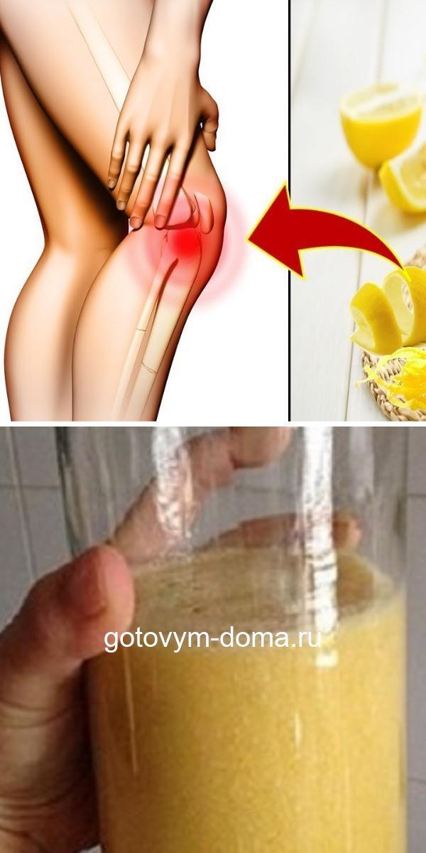 Один глоток этого напитка заставит Вас забыть о боли в суставах навсегда!