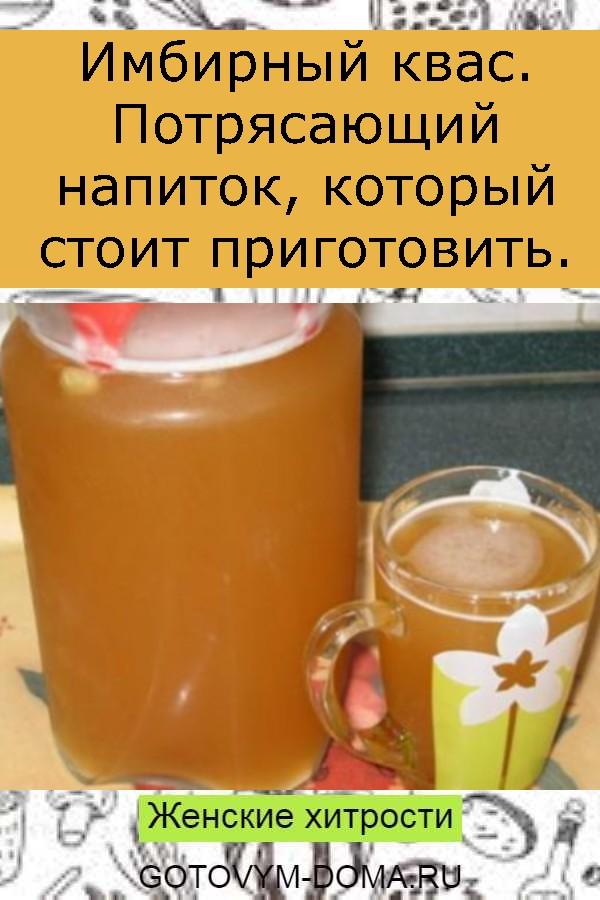 Имбирный квас. Потрясающий напиток, который стоит приготовить.