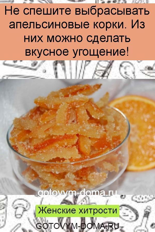 Не спешите выбрасывать апельсиновые корки. Из них можно сделать вкусное угощение!
