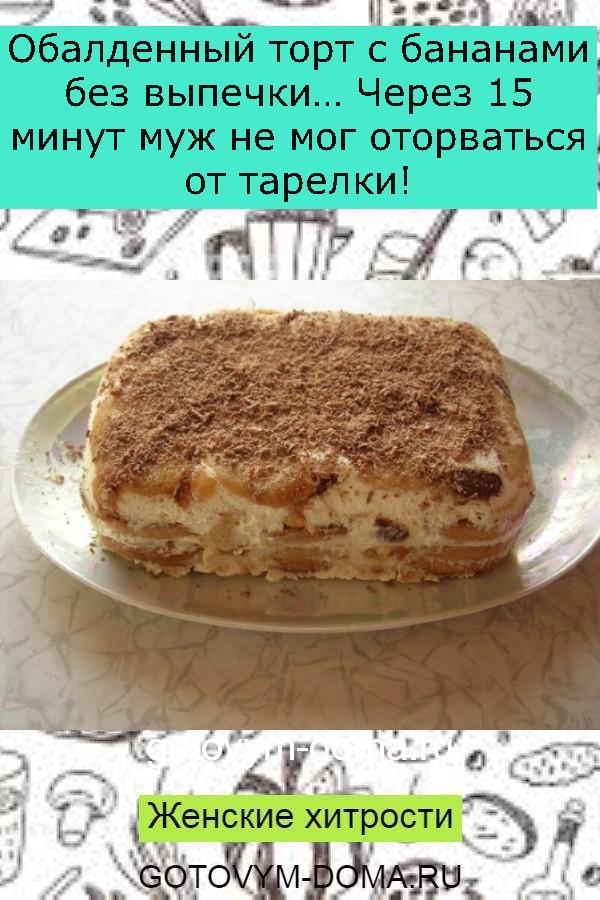 Обалденный торт с бананами без выпечки… Через 15 минут муж не мог оторваться от тарелки!