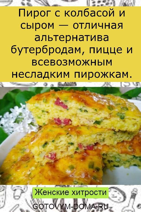 Пирог с колбасой и сыром — отличная альтернатива бутербродам, пицце и всевозможным несладким пирожкам.