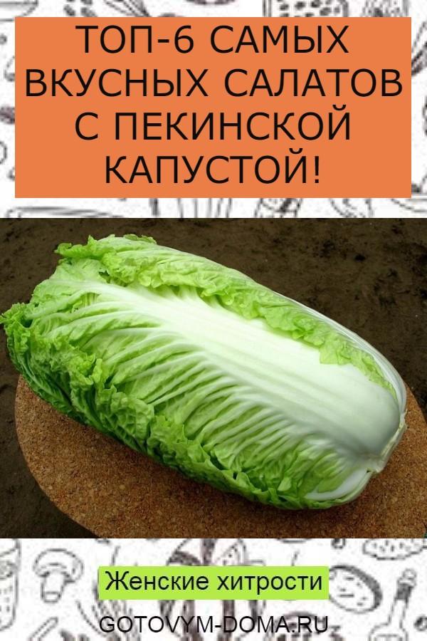 ТОП-6 САМЫХ ВКУСНЫХ САЛАТОВ С ПЕКИНСКОЙ КАПУСТОЙ!