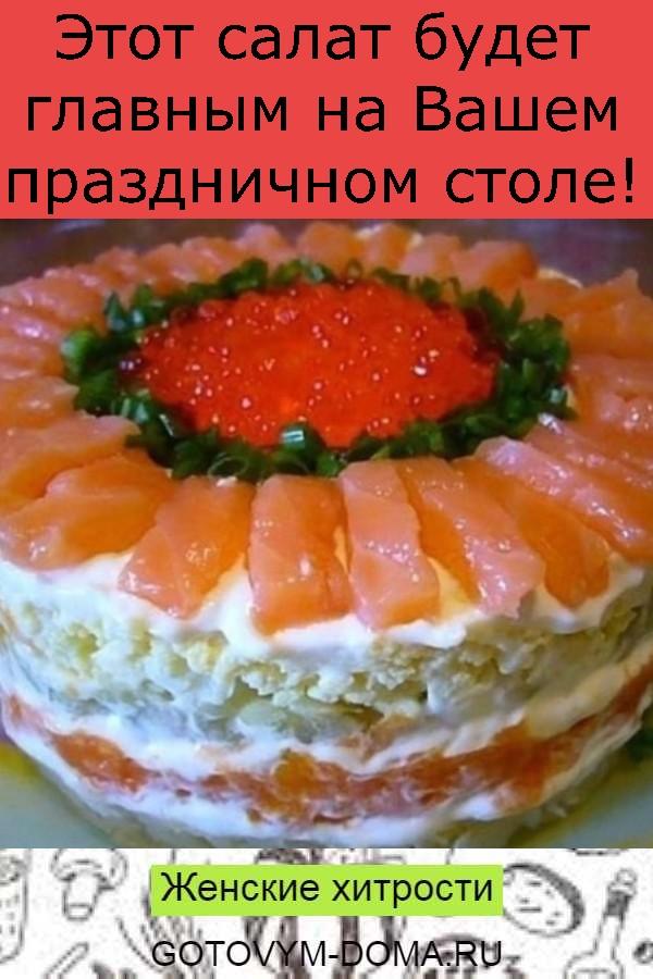 Этот салат будет главным на Вашем праздничном столе!