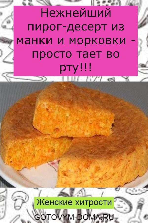 Нежнейший пирог-десерт из манки и морковки - просто тает во рту!!!