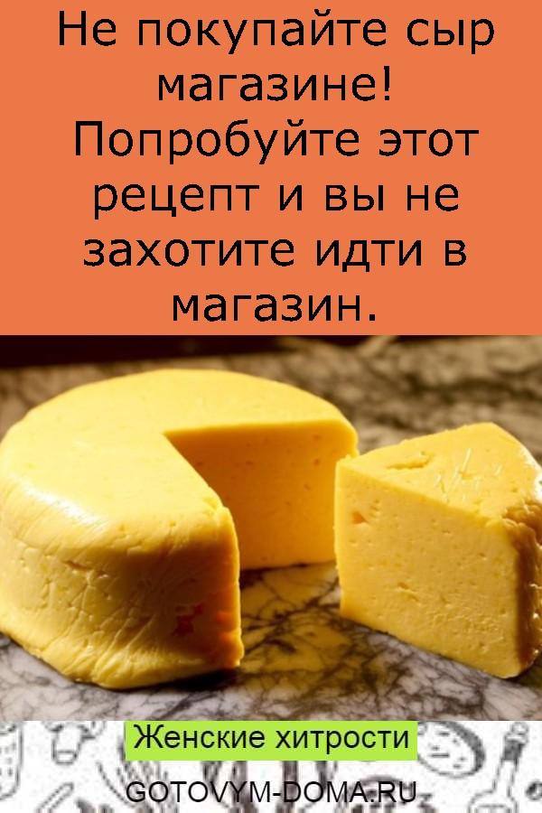 Не покупайте сыр магазине! Попробуйте этот рецепт и вы не захотите идти в магазин.