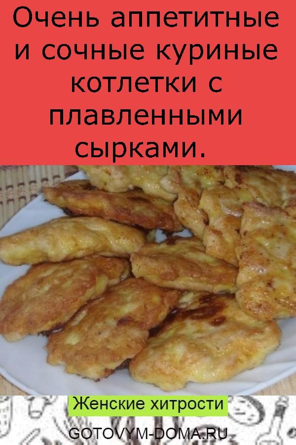 Очень аппетитные и сочные куриные котлетки с плавленными сырками.