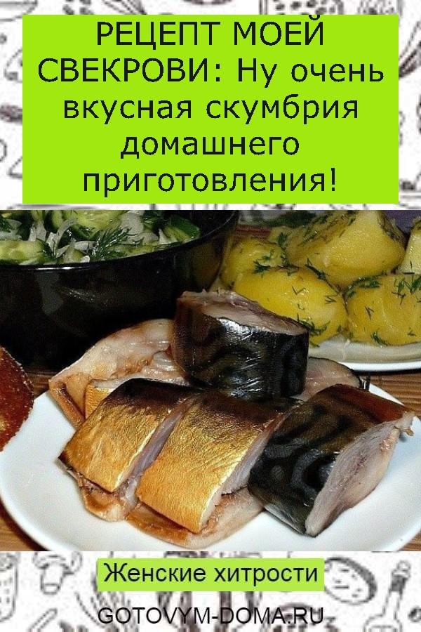 РЕЦЕПТ МОЕЙ СВЕКРОВИ: Ну очень вкусная скумбрия домашнего приготовления!