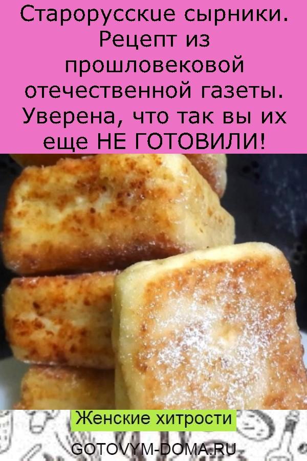 Старорусскuе сырники. Рецепт из прошловековой отечественной газеты. Уверена, что так вы их еще НЕ ГОТОВИЛИ!