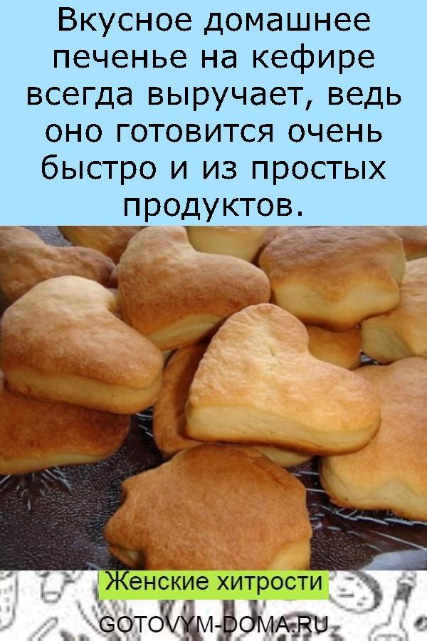 Вкусное домашнее печенье на кефире всегда выручает, ведь оно готовится очень быстро и из простых продуктов.