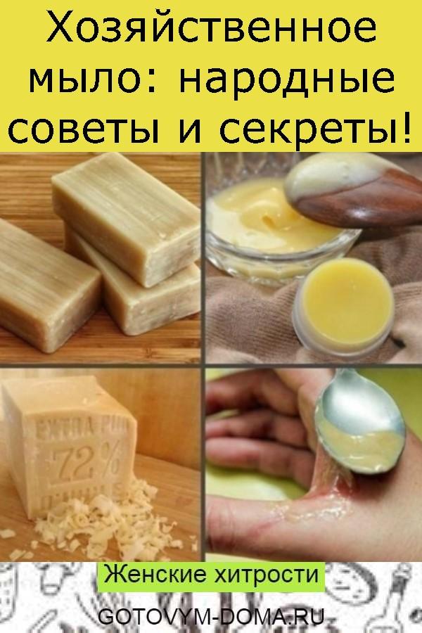 Хозяйственное мыло: народные советы и секреты!