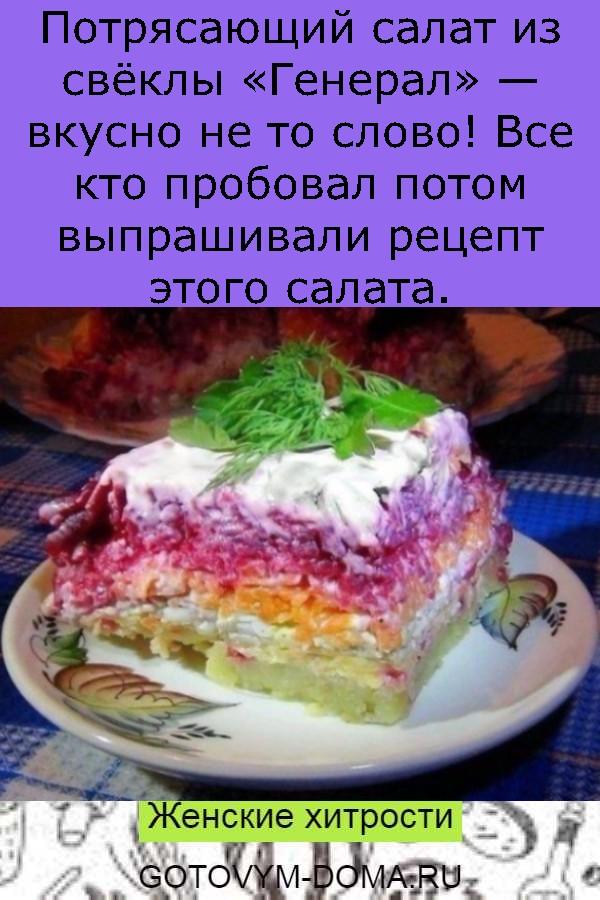 Потрясающий салат из свёклы «Генерал» — вкусно не то слово! Все кто пробовал потом выпрашивали рецепт этого салата.