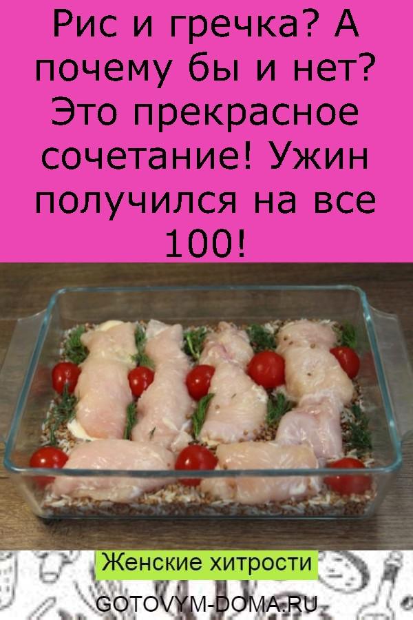Рис и гречка? А почему бы и нет? Это прекрасное сочетание! Ужин получился на все 100!