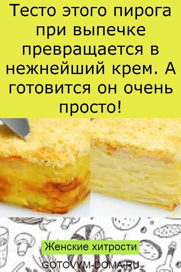 Тесто этого пирога при выпечке превращается в нежнейший крем. А готовится он очень просто!