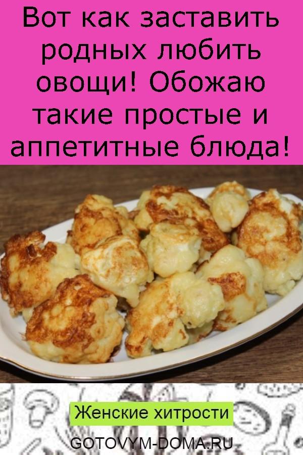 Вот как заставить родных любить овощи! Обожаю такие простые и аппетитные блюда!