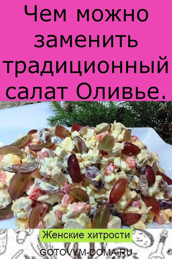 Чем можно заменить традиционный салат Оливье.