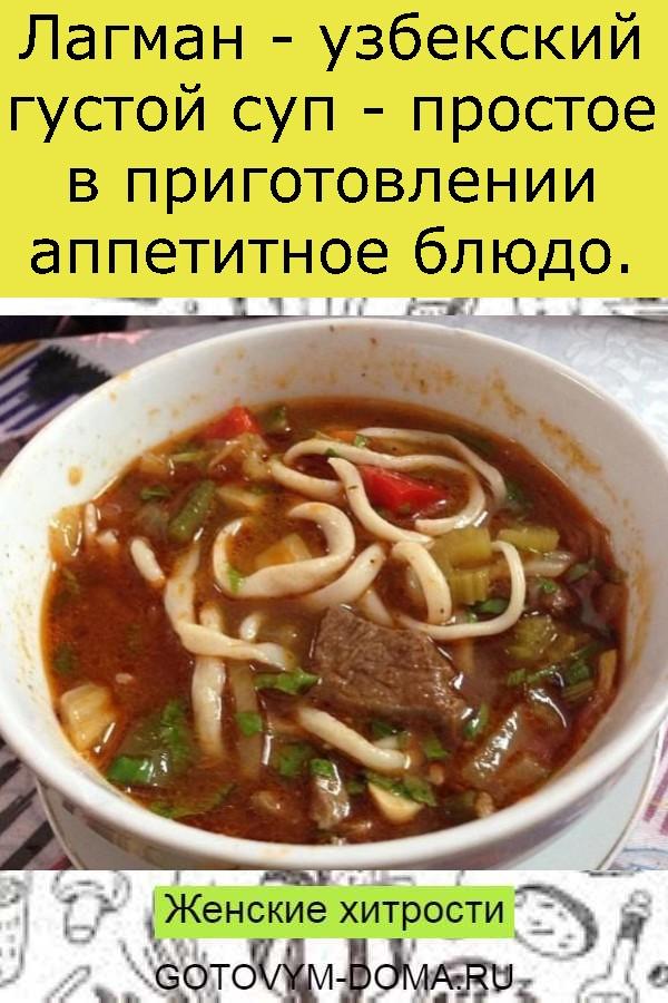 Лагман - узбекский густой суп - простое в приготовлении аппетитное блюдо.