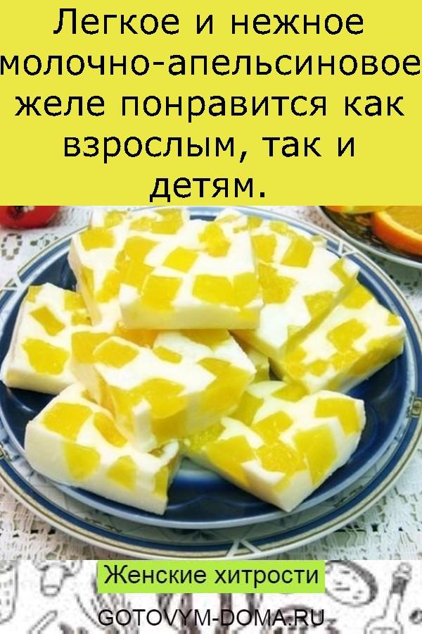 Легкое и нежное молочно-апельсиновое желе понравится как взрослым, так и детям.