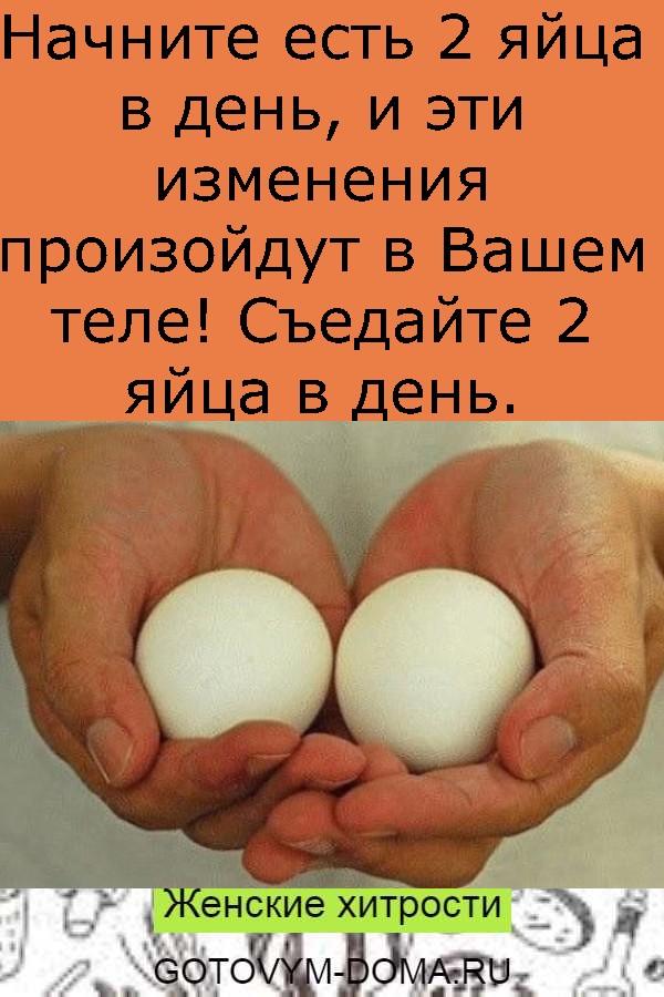Начните есть 2 яйца в день, и эти изменения произойдут в Вашем теле! Съедайте 2 яйца в день.
