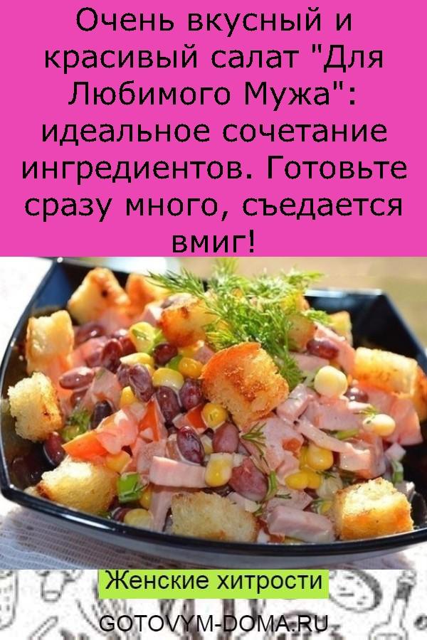 """Очень вкусный и красивый салат """"Для Любимого Мужа"""": идеальное сочетание ингредиентов. Готовьте сразу много, съедается вмиг!"""