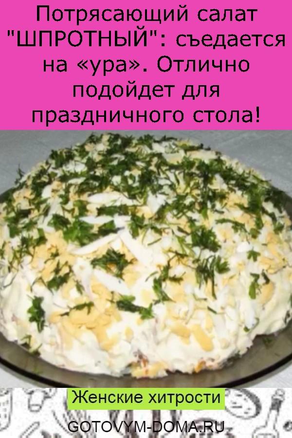 """Потрясающий салат """"ШПРОТНЫЙ"""": съедается на «ура». Отлично подойдет для праздничного стола!"""