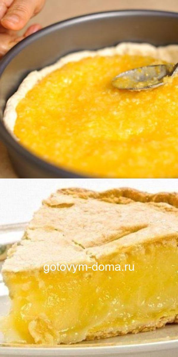 К чаепитию готовы: Песочный лимонный пирог «Лимоновый рай»