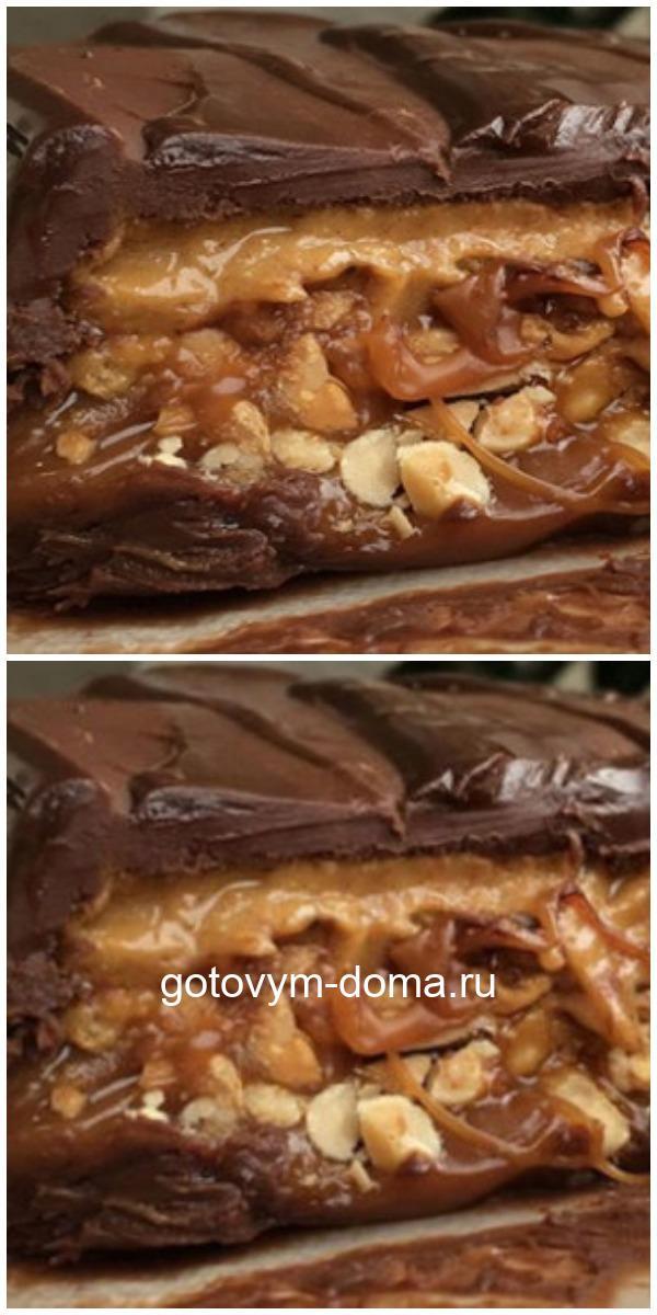 Настоящий Торт «Сникерс» (Обалденный рецепт)