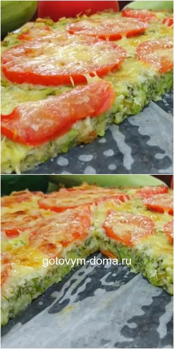 Идеальное летнее блюдо аппетитная пицца из кабачка