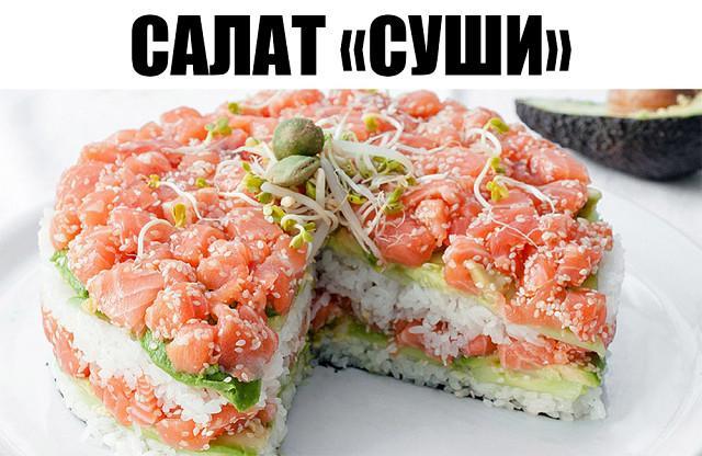 Этот салат «Суши» идеально подходит для любого праздника - гости будут в восторге, ведь салат по вкусу очень напоминает самые настоящие суши.